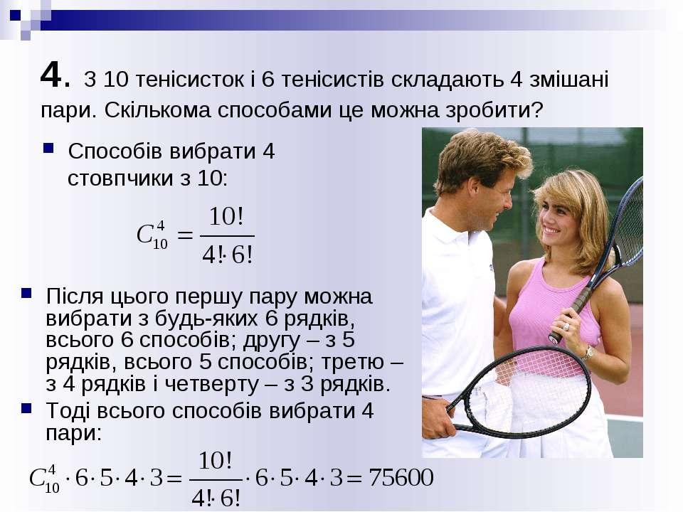 4. З 10 тенісисток і 6 тенісистів складають 4 змішані пари. Скількома способа...