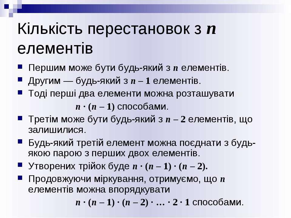 Кількість перестановок з п елементів Першим може бути будь-який з п елементів...