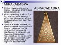 АБРАКАДАБРА ABRACADABRA Є різні тлумачення цього слова. Наведемо слов'янське ...