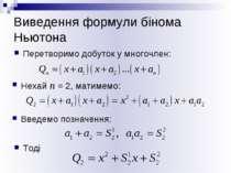 Виведення формули бінома Ньютона Перетворимо добуток у многочлен: Нехай п = 2...