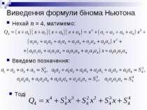 Виведення формули бінома Ньютона Нехай п = 4, матимемо: Введемо позначення: Тоді