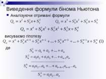Виведення формули бінома Ньютона Аналізуючи отримані формули висуваємо гіпоте...