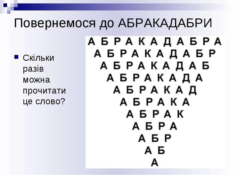 Повернемося до АБРАКАДАБРИ Скільки разів можна прочитати це слово?