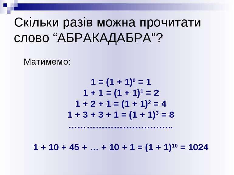 """Скільки разів можна прочитати слово """"АБРАКАДАБРА""""? Матимемо: 1 = (1 + 1)0 = 1..."""