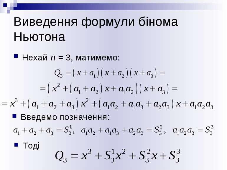 Виведення формули бінома Ньютона Нехай п = 3, матимемо: Введемо позначення: Тоді