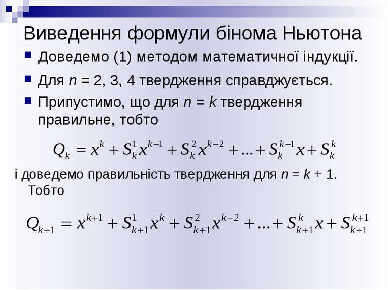 Виведення формули бінома Ньютона Доведемо (1) методом математичної індукції. ...