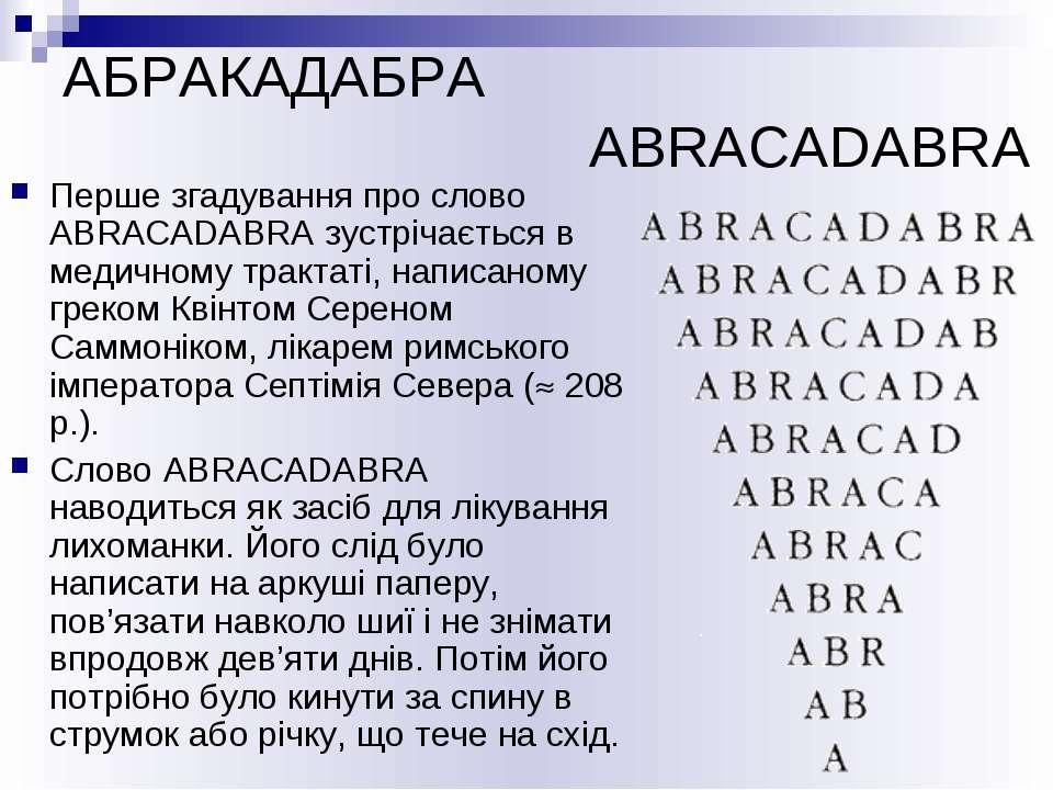 АБРАКАДАБРА ABRACADABRA Перше згадування про слово ABRACADABRA зустрічається ...