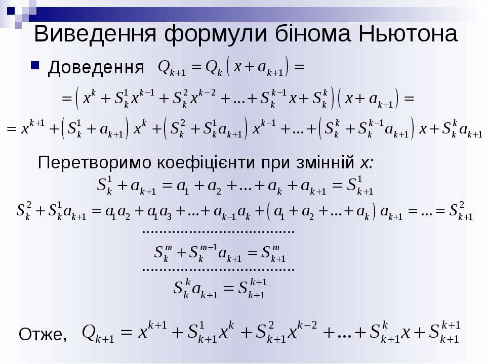 Виведення формули бінома Ньютона Доведення Перетворимо коефіцієнти при змінні...