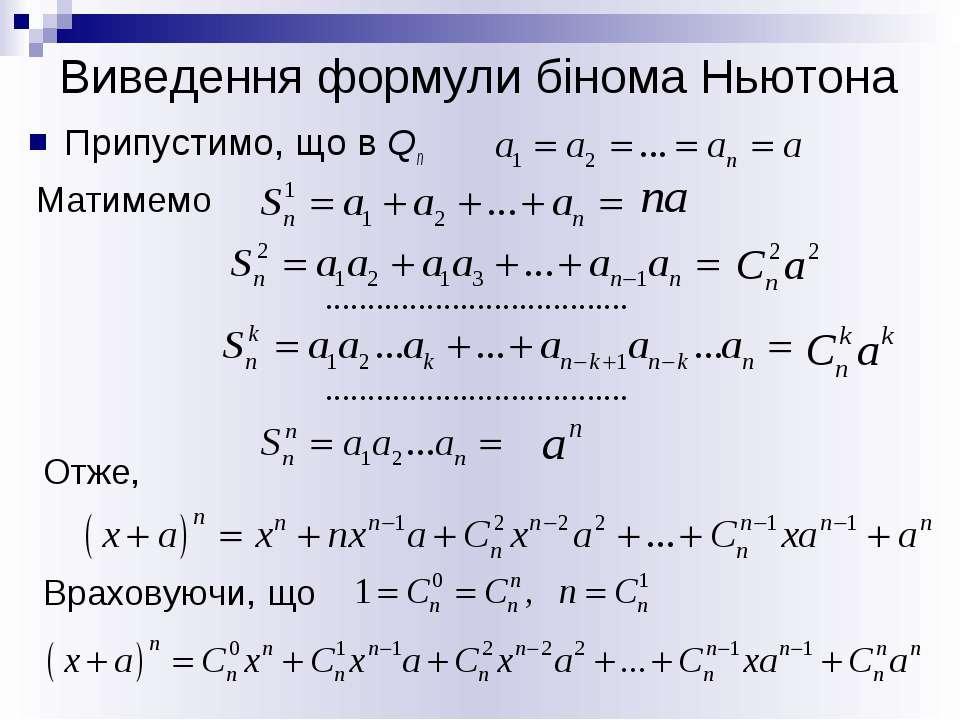 Виведення формули бінома Ньютона Припустимо, що в Qn Матимемо Отже, Враховуюч...
