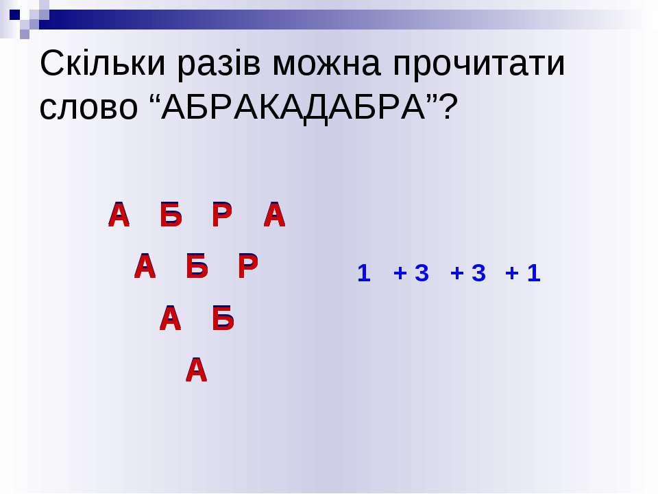 """Скільки разів можна прочитати слово """"АБРАКАДАБРА""""? А Б Р А А Б Р А Б А А Б Р ..."""