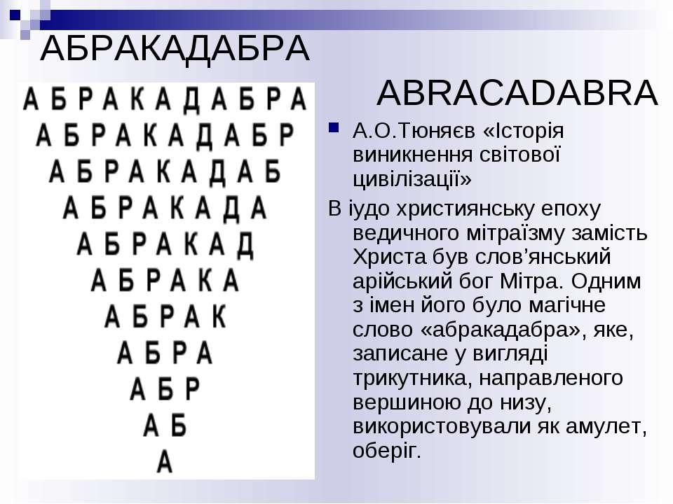 АБРАКАДАБРА ABRACADABRA А.О.Тюняєв «Історія виникнення світової цивілізації» ...