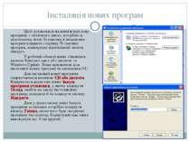 Інсталяція нових програм Щоб установити на комп'ютері нову програму з оптично...
