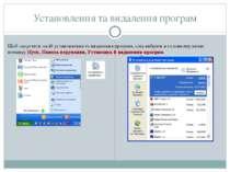 Установлення та видалення програм Щоб запустити засіб установлення та видален...