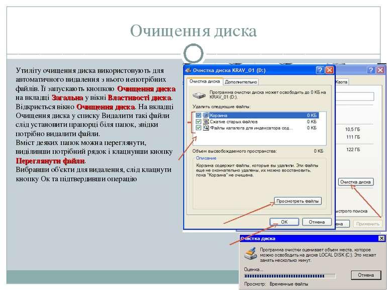 Очищення диска Утиліту очищення диска використовують для автоматичного видале...