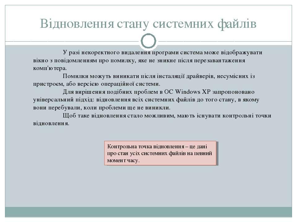 Відновлення стану системних файлів У разі некоректного видалення програми сис...