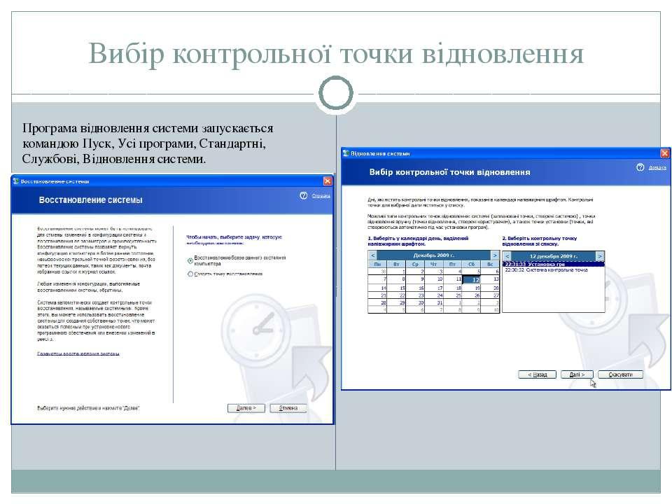 Вибір контрольної точки відновлення Програма відновлення системи запускається...