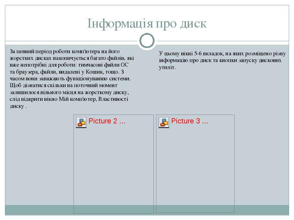 Інформація про диск За певний період роботи комп'ютера на його жорстких диска...