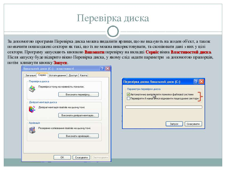 Перевірка диска За допомогою програми Перевірка диска можна видалити ярлики, ...