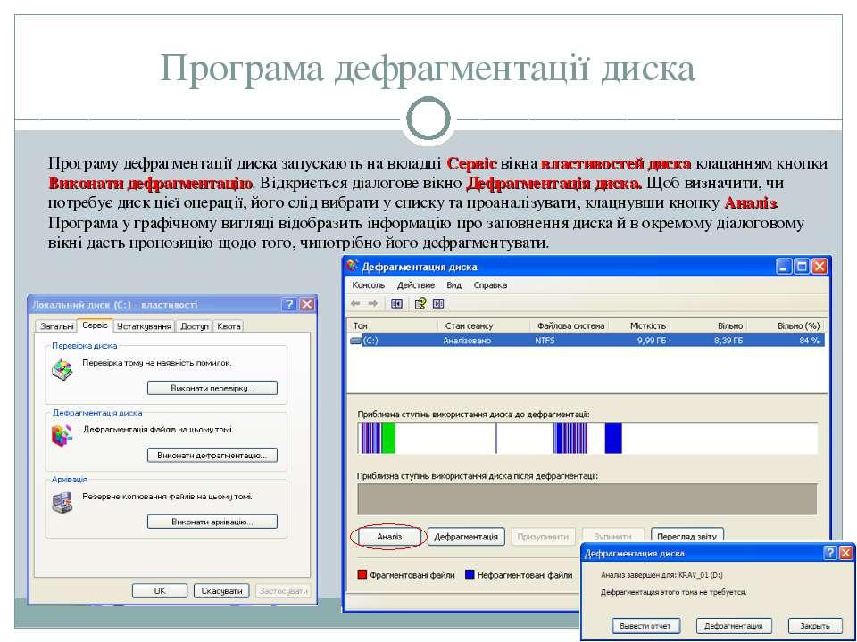 Програма дефрагментації диска Програму дефрагментації диска запускають на вкл...