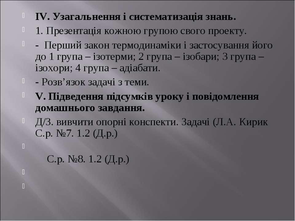 IV. Узагальнення і систематизація знань. 1. Презентація кожною групою свого п...