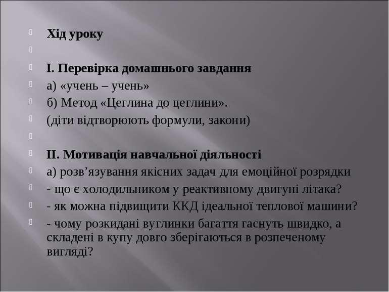 Хід уроку  І. Перевірка домашнього завдання а) «учень – учень» б) Метод «Цег...