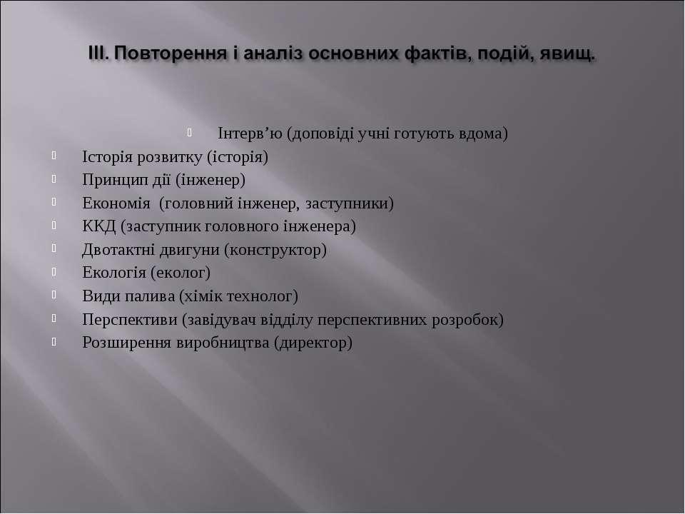 Інтерв'ю (доповіді учні готують вдома) Історія розвитку (історія) Принцип дії...
