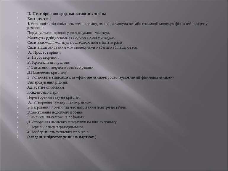 ІІ. Перевірка попередньо засвоєних знань: Експрес тест 1.Установіть відповідн...