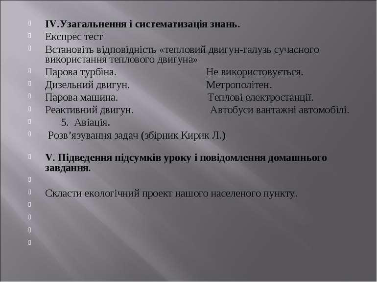 IV.Узагальнення і систематизація знань. Експрес тест Встановіть відповідність...