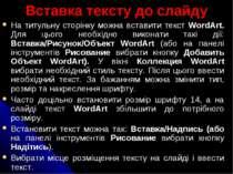 Вставка тексту до слайду На титульну сторінку можна вставити текст WordArt. Д...