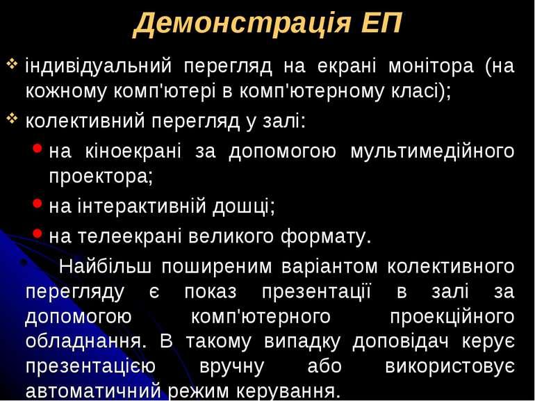Демонстрація ЕП індивідуальний перегляд на екрані монітора (на кожному комп'ю...