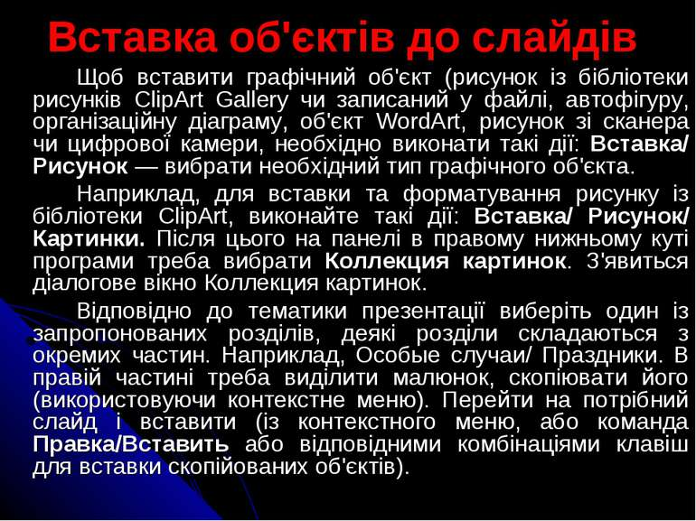 Вставка об'єктів до слайдів Щоб вставити графічний об'єкт (рисунок із бібліот...