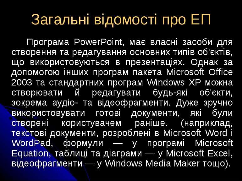 Загальні відомості про ЕП Програма PowerPoint, має власні засоби для створенн...
