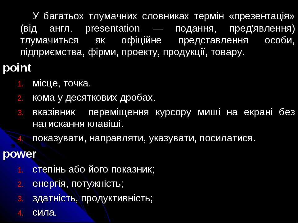 У багатьох тлумачних словниках термін «презентація» (від англ. presentation —...