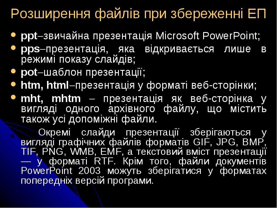 Розширення файлів при збереженні ЕП ррt звичайна презентація Microsoft PowerP...