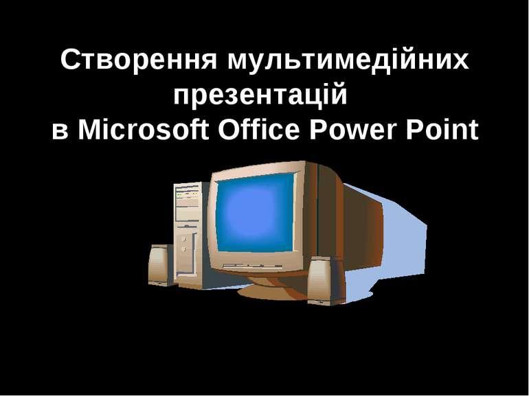 Створення мультимедійних презентацій в Microsoft Office Power Point