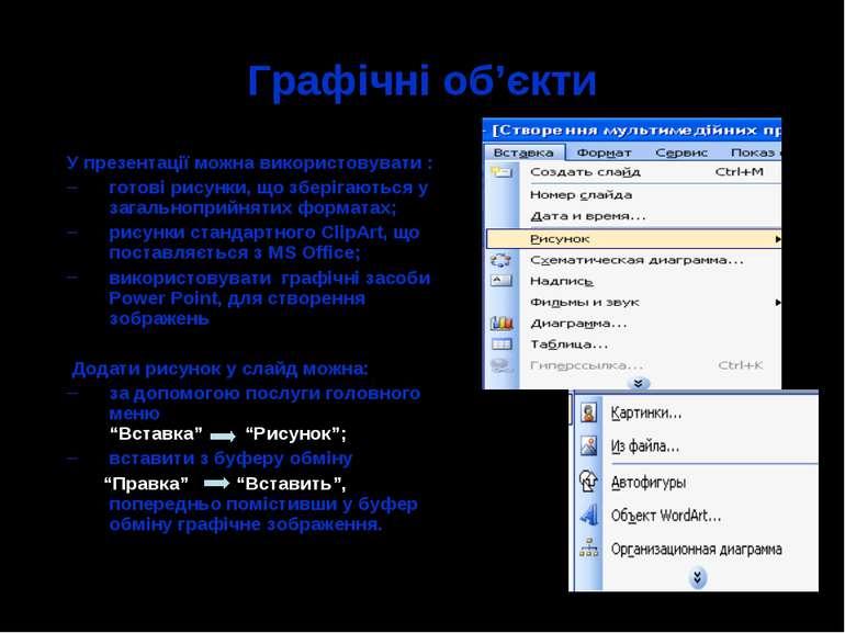 Графічні об'єкти У презентації можна використовувати : готові рисунки, що збе...