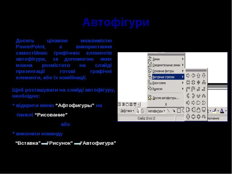 Автофігури Досить цікавою можливістю PowerPoint, є використання самостійних г...