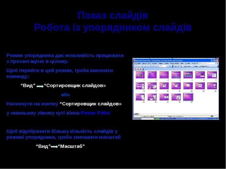 Показ слайдів Робота із упорядником слайдів Режим упорядника дає можливість п...