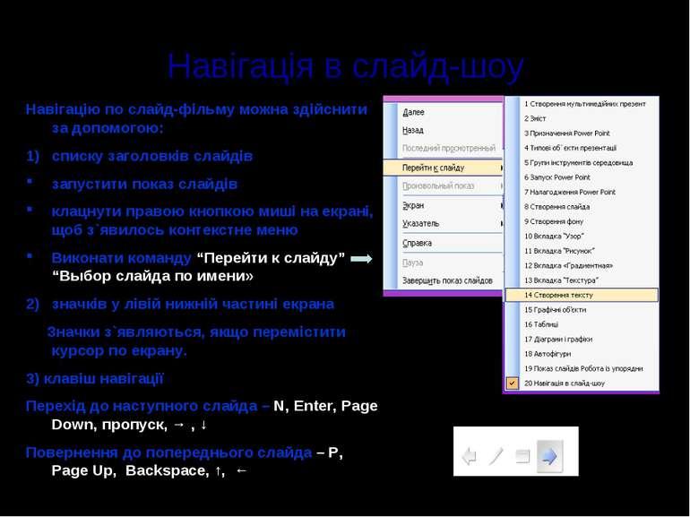 Навігація в слайд-шоу Навігацію по слайд-фільму можна здійснити за допомогою:...
