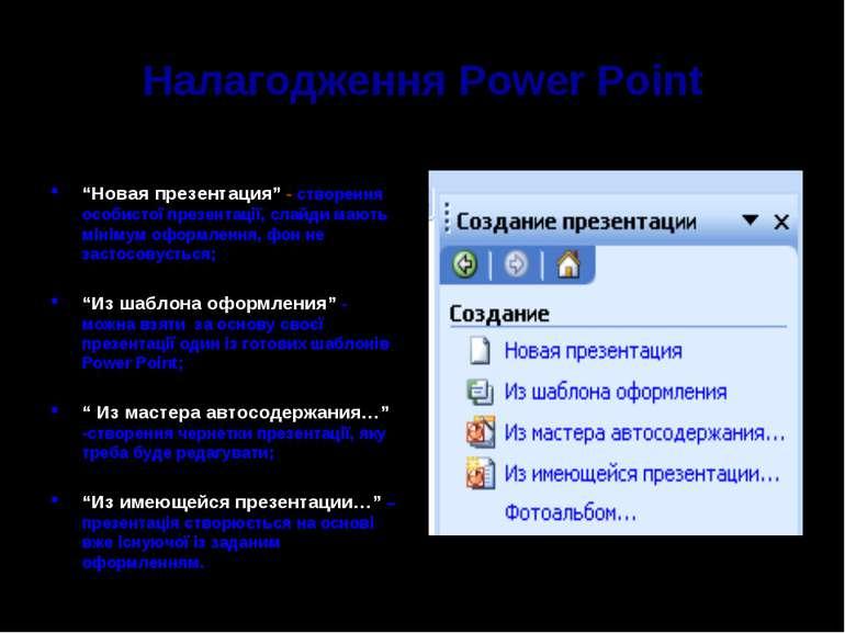 """Налагодження Power Point """"Новая презентация"""" - створення особистої презентаці..."""