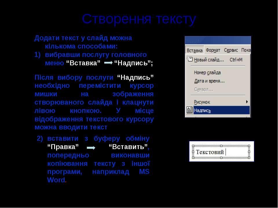 Створення тексту Додати текст у слайд можна кількома способами: вибравши посл...