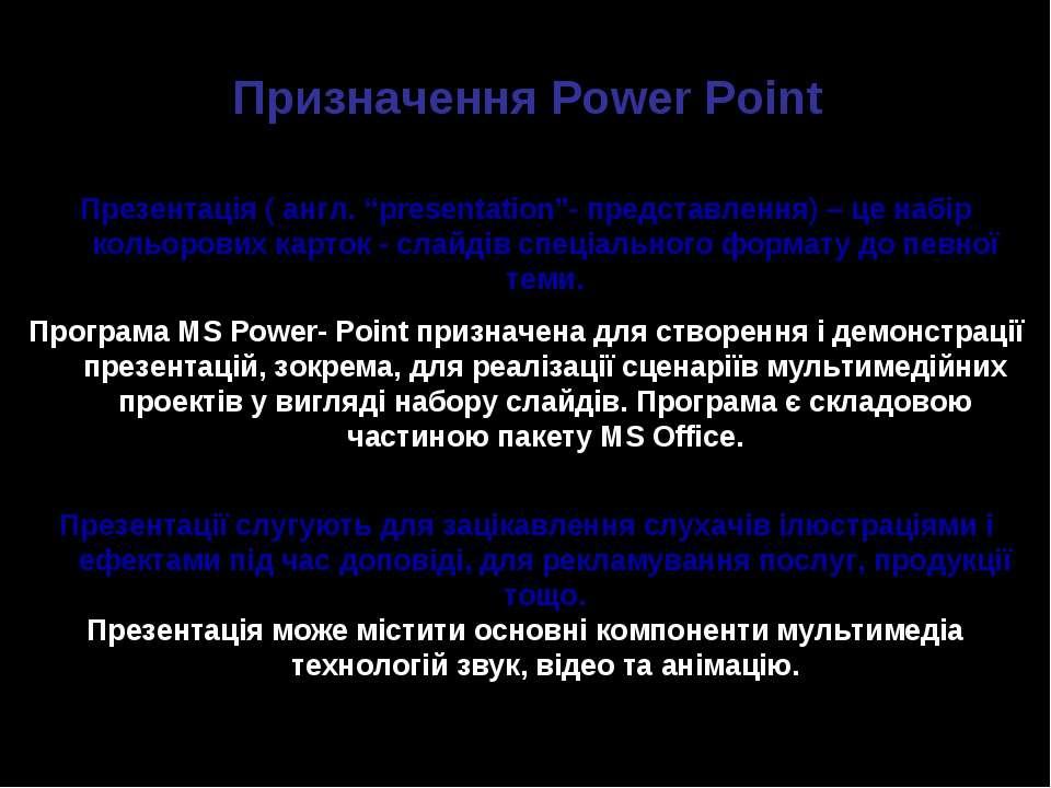 """Призначення Power Point Презентація ( англ. """"presentation""""- представлення) – ..."""