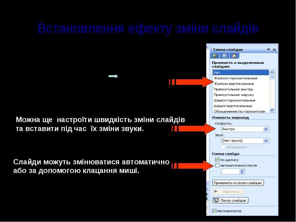 Встановлення ефекту зміни слайдів відкрити створену презентацію виділити слай...