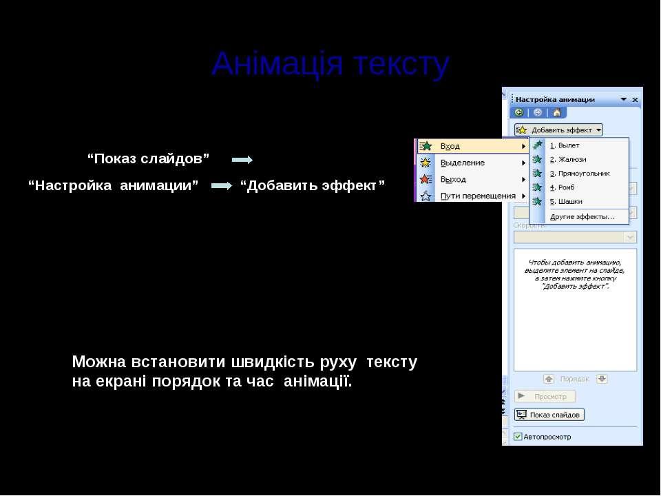 Анімація тексту відкрити створену презентацію; виділити текстовий об`єкт; у м...