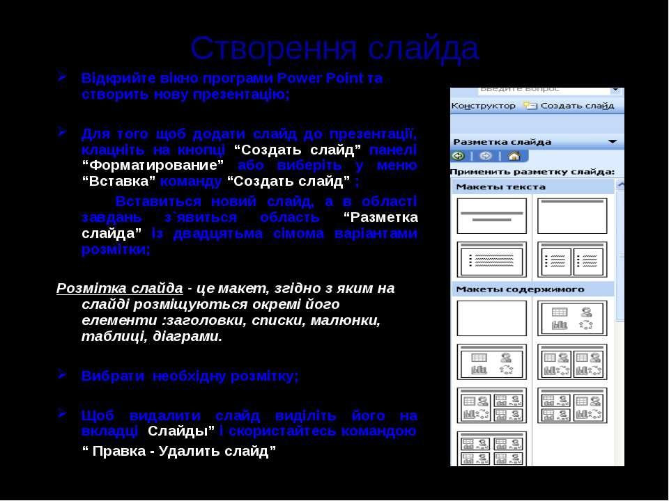 Створення слайда Відкрийте вікно програми Power Point та створить нову презен...