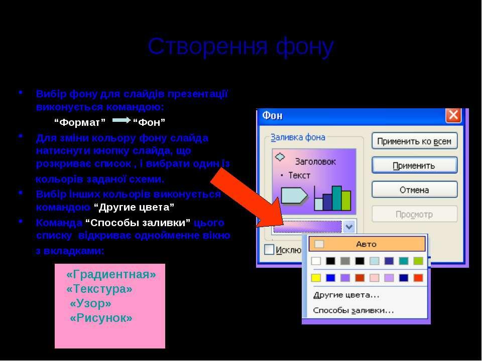"""Створення фону Вибір фону для слайдів презентації виконується командою: """"Форм..."""