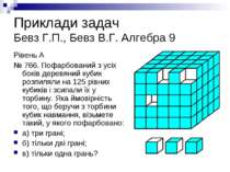Приклади задач Бевз Г.П., Бевз В.Г. Алгебра 9 Рівень А № 766. Пофарбований з ...