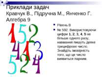 Приклади задач Кравчук В., Підручна М., Янченко Г. Алгебра 9 Рівень В № 592. ...