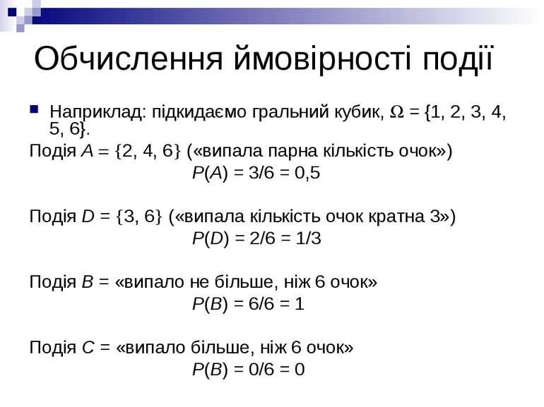 Обчислення ймовірності події Наприклад: підкидаємо гральний кубик, = {1, 2, 3...