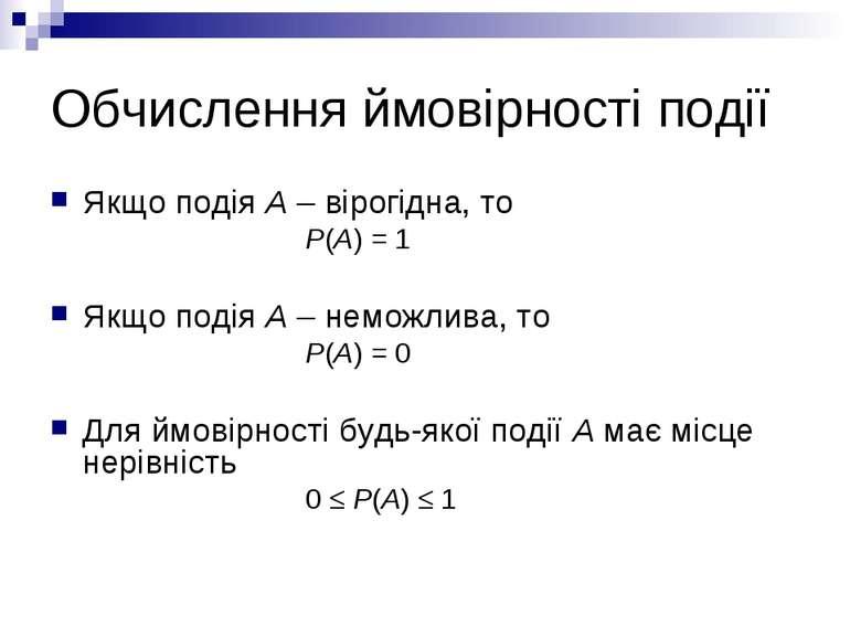 Обчислення ймовірності події Якщо подія А – вірогідна, то Р(А) = 1 Якщо подія...
